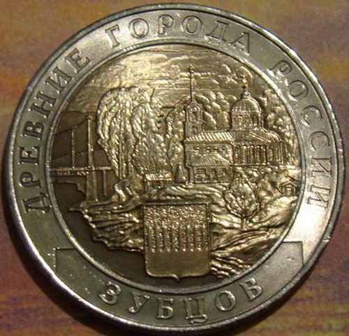 Перепутка по цвету 10 рублей Россия