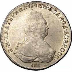 1 рубль 1796 года Екатерина II Россия серебро