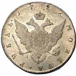Российский рубль 1796 года Екатерина II реверс