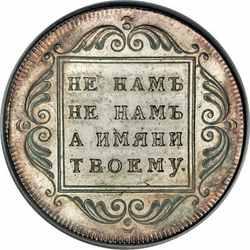 Реверс российского рубля 1796 года Павла I