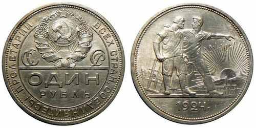 Серебряный рубль СССР 1924 года