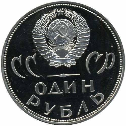 Юбилейный рубль 1965 пруф