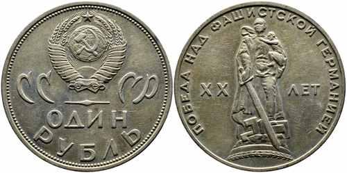 20 лет победы 1 рубль 1965 СССР
