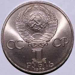 1 рубль 1985 года СССР Фестиваль аверс