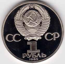 1 рубль 1985 года СССР Фестиваль пруф аверс