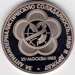 1 рубль 1985 года СССР фестиваль молодёжи пруф