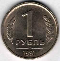 СССР ГКЧП 1 рубль 1991 г.