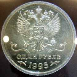 Российский пробный рубль 1995 года аверс