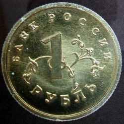 1 рубль 1995 года Россия проба реверс