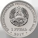 ПМР 1 рубль 2017 Освоение космоса
