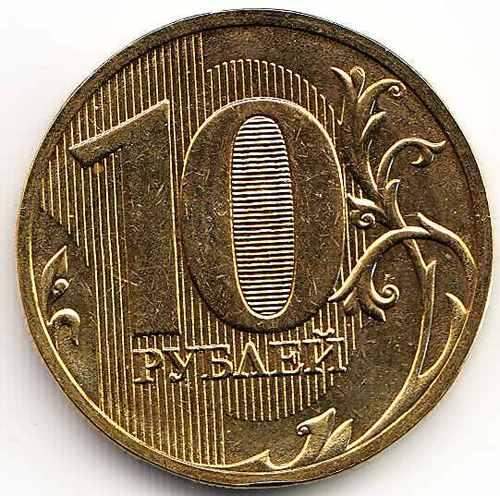 Раритет 10 рублей 20011 спмд