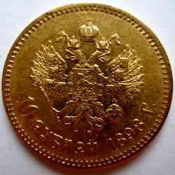 Золотая российская монета 10 рублей 1898 года реверс