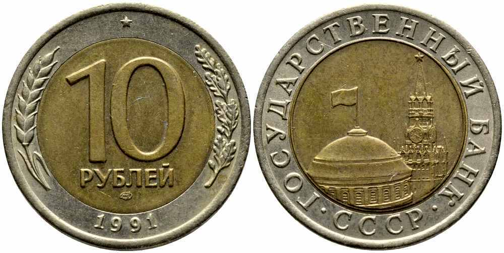 10 рублей 1991 биметалл СССР ГКЧП