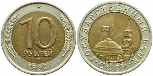10 рублей 1992 года СССР биметалл ЛМД