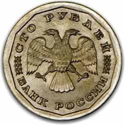 Аверс пробной монеты 100 рублей 1995 года