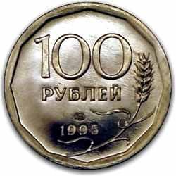 100 рублей 1995 года Россия проба