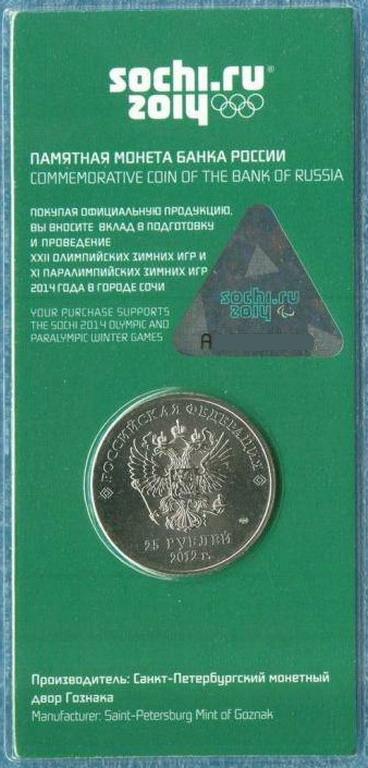 Фото олимпийской монеты Талисманы в блистере