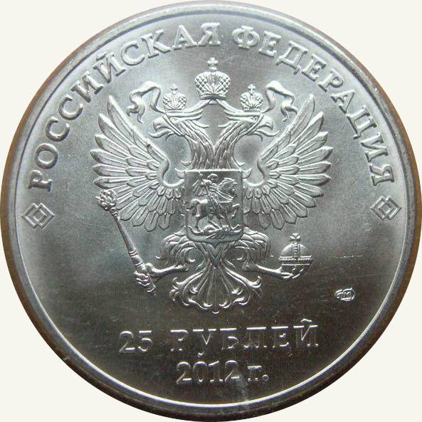 Фото олимпийской монеты Талисманы