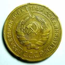 5 копеек 1933 года СССР аверс