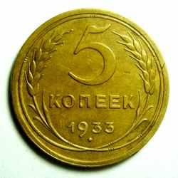 5 копеек 1933 года СССР реверс