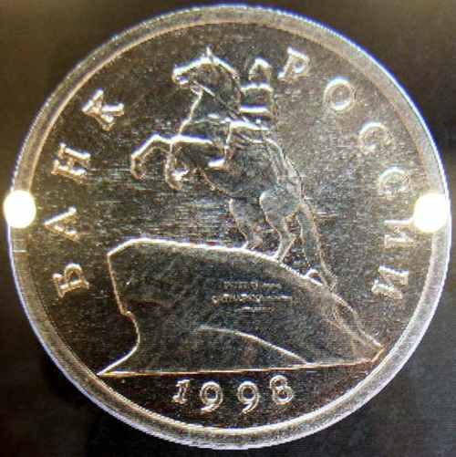 Редкая пробная монета 5 копеек 1998 года