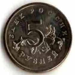 Россия 5 рублей 1995 года проба реверс