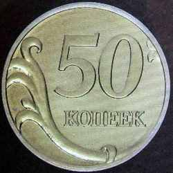 Реверс 50 копеек 1998 проба