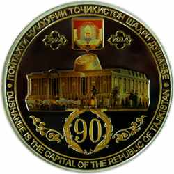 500 сомони 2014 года Таджикистан 90 лет Душанбе