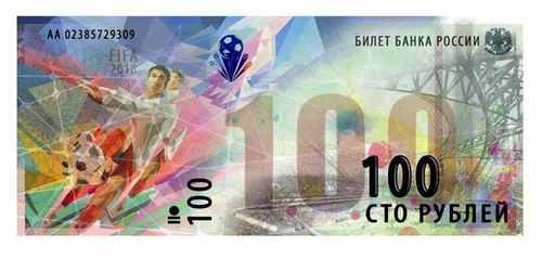 Памятная банкнота Футбол-2018