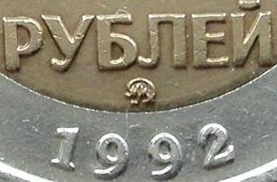 ММД знак монетного двора