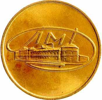 Круглый жетон ЛМД из набора монет СССР