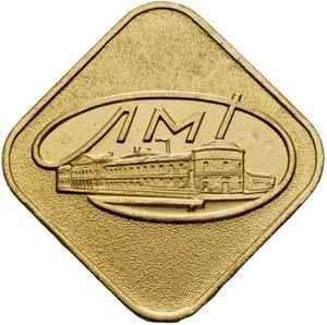 Ромбовидный жетон ЛМД из набора монет СССР регулярного чекана