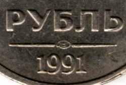 Знак ЛМД на 1 рубле 1991 года