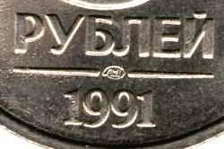 Монограмма ЛМД на 5 рублях 1991 года