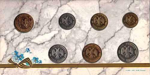 Набор 50 лет Победы аверсы монет