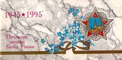 Обложка буклета набора памятных монет России