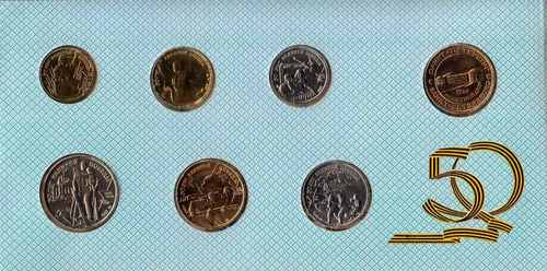 50 лет Победы реверсы памятных монет России