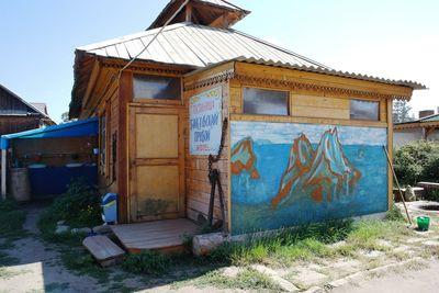 Гостиничный комплекс Байкальский прибой
