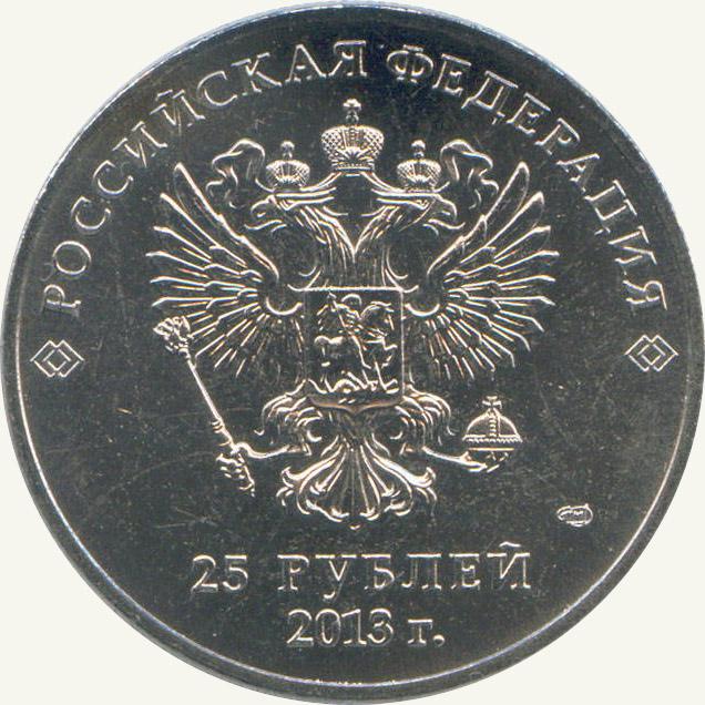 Фото олимпийской монеты Лучики